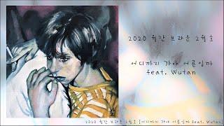 【2020 월간 브라운】 2월호. 어디까지 가야 어른일까 feat. Wutan (With Lyrics) | The February issue of the Brown monthly