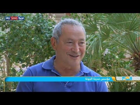 سكاي نيوز عربية تلتقي سميح سويرس خلال مهرجان الجونة السينمائي  - نشر قبل 20 ساعة