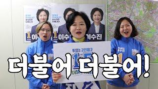 4월 15일 투표는 이수진과 함께 더불어 더불어! (*…