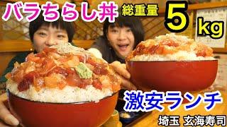 【大食い】激安ランチのデカ盛り!バラちらし丼総重量5kg!【双子】