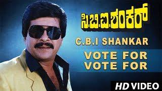 Vote For Vote For Video Song | CBI Shankar Songs | Shankar Nag, Suman Ranganath | Kannada Old Songs