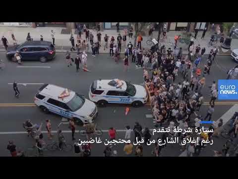 شاهد: عمليات دهس تستهدف المتظاهرين في الولايات المتحدة  - 14:59-2020 / 6 / 1
