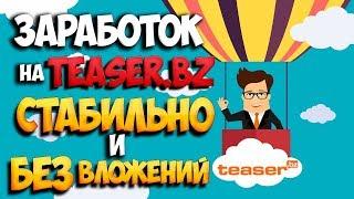 Автоматический заработок на просмотре рекламы ! Заработок в интернете Piar-reklama.net !