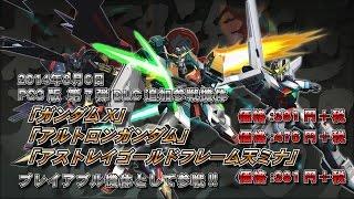 PS3ガンダムEXVSフルブースト 8/6第7弾配信機体PV thumbnail