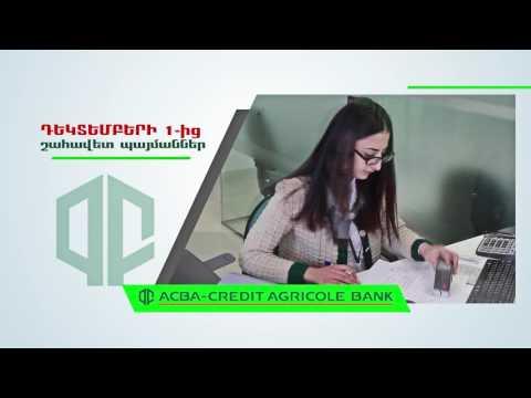 Acba Bank 20sec++