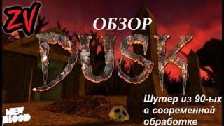 Обзор игры Dusk  - олдскульного шутера в духе Quake