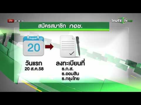 ดีเดย์รับฝากเงิน กอช. 20 ส.ค.   05-08-58   นิวส์โชว์   ThairathTV