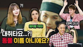외국인들이 '슈가(BTS) - 대취타' 뮤직비디오를 처음 본다면?!