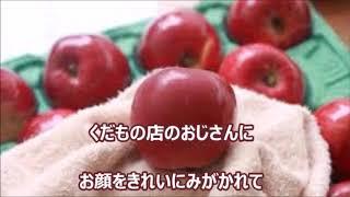 童謡 唱歌 りんごのひとりごと