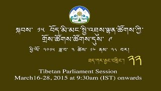 Day6Part4: Live webcast of The 9th session of the 15th TPiE Proceeding from 16-28 March 2015
