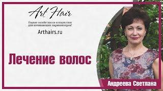 Лечение волос  ArtHair  Светлана Андреева