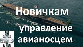 Новичкам как играть на авианосце в World of warships  управление авианосцами wows