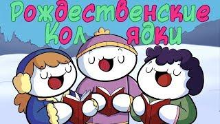 Рождественские Колядки (песни) ( TheOdd1sOut на русском )