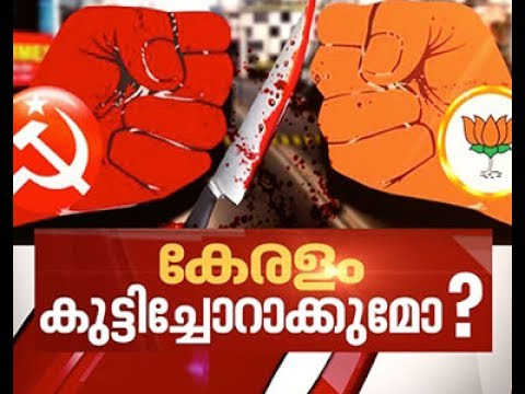 BJP-CPM Political violence in Kerala - The story of blood and gore | Asianet News Hour 10 Jun 2017