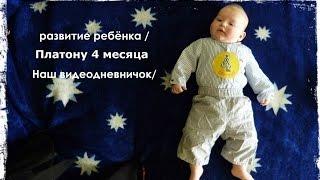 Развитие ребёнка в 4 месяца/Наш видеодневничок/ Платон