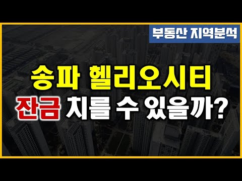 송파 헬리오시티 역전세난? 더 큰 놈이 다가온다!