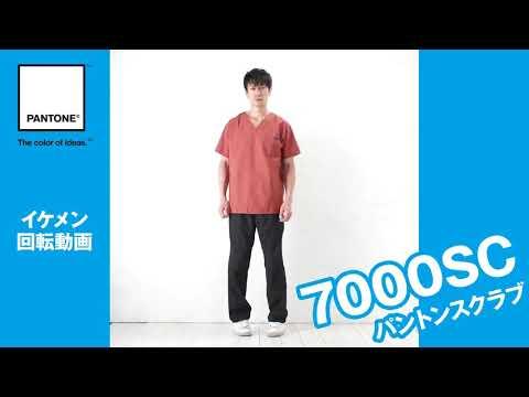 7000SCPANTONEパントンスクラブ イケメンモデル回転動画