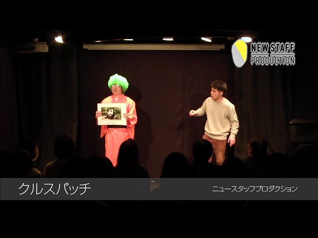 【LIVE NSP】クルスパッチ(2019年12月公演)