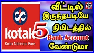 Kotak New Bank Account Open Within 5 Minutes  Through Your Android Mobile | CAPTAIN GPM