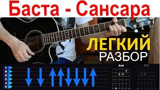 Download Баста - Сансара. ПРОСТОЙ РАЗБОР на гитаре БЕЗ БАРРЭ Mp3 and Videos