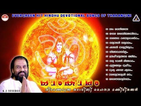 Omkaaram |Dasettan Evergreen Tharangini Bhakthiganangal latest Devotional songs Hindu Prayers