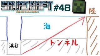 【SAVACRAFT】#48 海底トンネルに着手!!【Amplified/HARD】