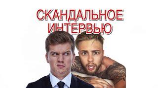 Смотреть Скандальное интервью с Егором Кридом онлайн