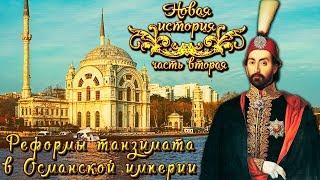 Реформы танзимата в Османской империи (рус.) Новая история