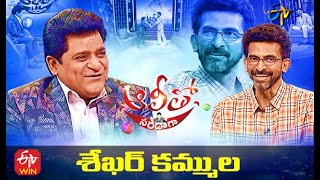Alitho Saradaga | Sekhar Kammula (Director) | 12th April 2021 | Full Episode | ETV Telugu