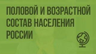 Половой и возрастной состав населения России