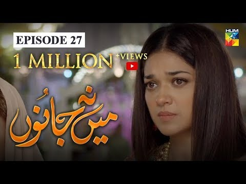Mein Na Janoo Episode 27 HUM TV Drama 21 January 2020