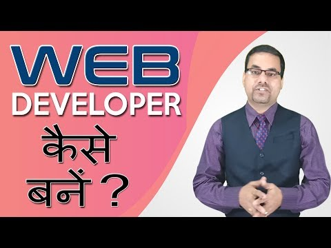 How to Become a Web Developer in India | web developer jobs in india | Career in web development