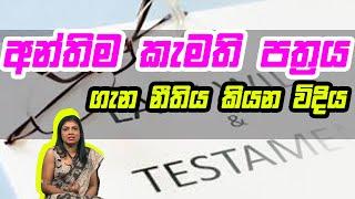 අන්තිම කැමති පත්රය ගැන නීතිය කියන විදිය | Piyum Vila | 08-09-2020 | Siyatha TV Thumbnail