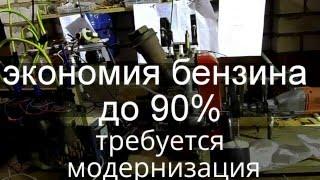 экономия бензина до  90%