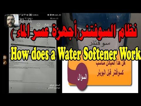 نظام السوفتنر | أجهزة عسر الماء  والمبادل الأيوني   How Does A Water Softener Work