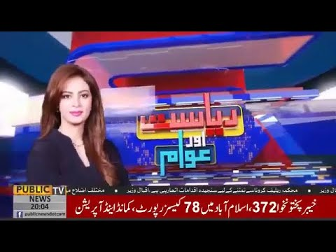 Riyasat Aur Awam with Farah Saadia - Sunday 5th April 2020