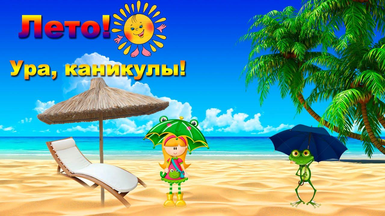ура каникулы лето картинки