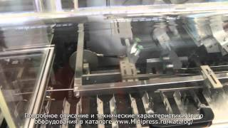 Фармацевтическое оборудование для упаковки блистеров в картонные коробки www.MiniPress.ru(, 2013-06-18T12:31:14.000Z)