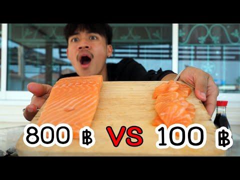 แซลมอน 100 บาท vs แซลมอน 800 บาท