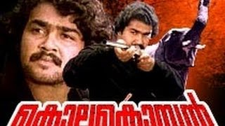 Kolakomban Malayalam Movie(1983)   Mohanlal,Menaga   Malayalam Full Movie