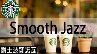 Starbucks Jazz Music 爵士樂在咖啡館! 放鬆秋天的咖啡音樂