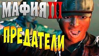 Мафия 3 (Mafia 3) прохождение - часть 3 - Предатели!!!
