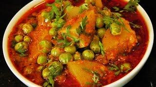 मटार बटाटा भाजी | Matar Batata Bhaji | Aloo Matar by madhurasrecipe