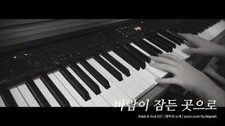 "Blade & Soul OST : ""바람이 잠든 곳으로 (Where The Wind Sleeps)"" Piano cover 피아노 커버"