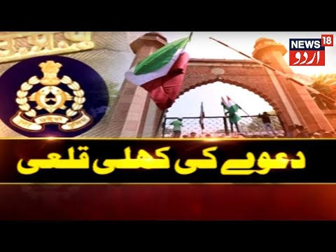 Khabar Khas - Why Is Aligarh Police Dropping Sedition Charges On 14 AMU Students? | Feb 18, 2019
