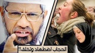فتاة تزعم أن الحجاب اضطهاد وإهانة للمرأة وجواب في قمة الروعة من ذاكر نايك ! Zakir Naik