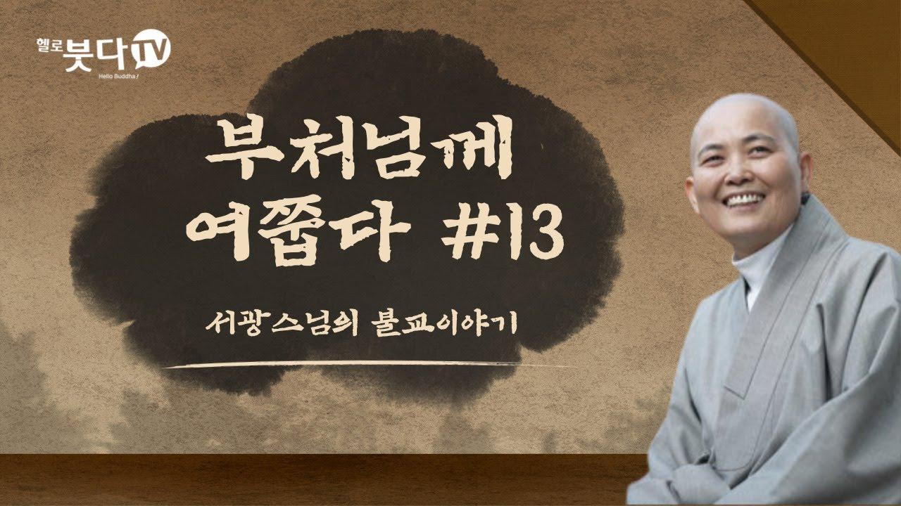 부처님께 여쭙다 #13 서광 스님 | 불교를 다시 묻다