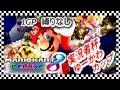 #1【カズフォーミュラ視点】マリオカート8DX実況者杯 ゆーかわカップ