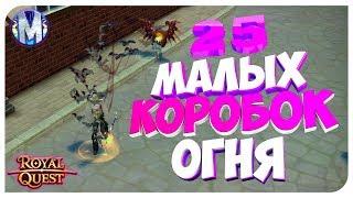 ♕ Royal Quest ● ОТКРЫВАЕМ 25 МАЛЫХ КОРОБОК ОГНЯ + 3 АЛЬБОМА ● Морфей TV