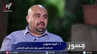 جسور - لقاء مع الباحث في التنمية كريم محروس